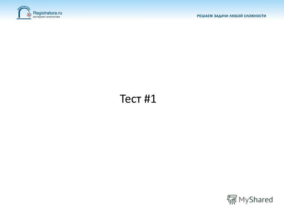 Тест #1