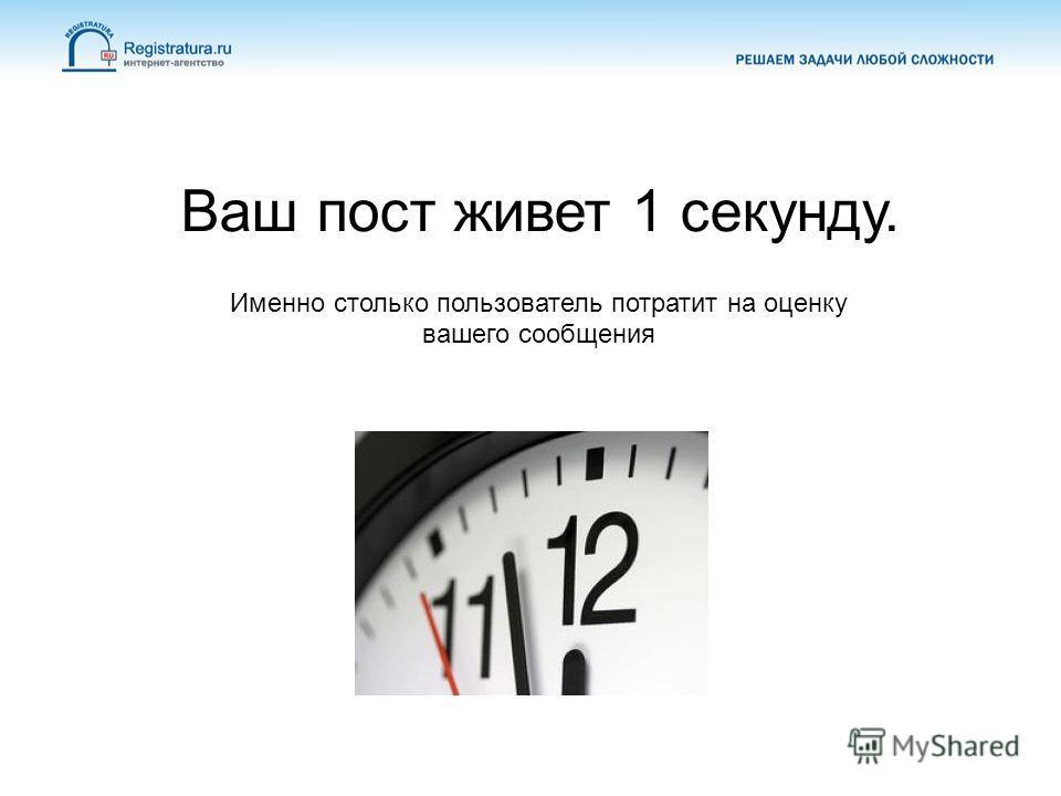 Ваш пост живет 1 секунду. Именно столько пользователь потратит на оценку вашего сообщения