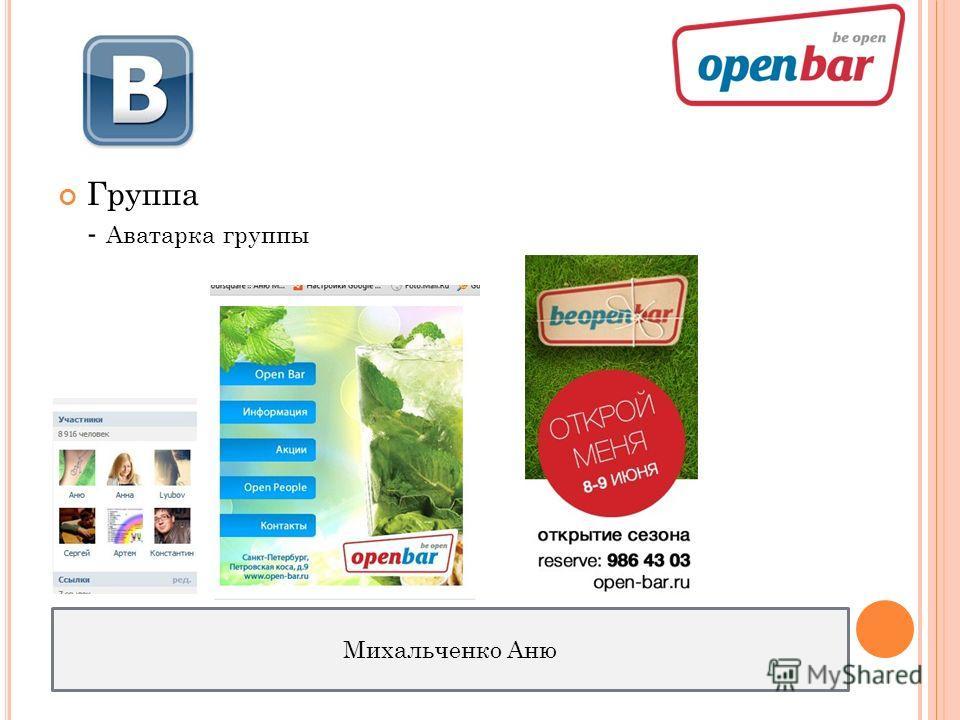 Группа - Аватарка группы Михальченко Аню