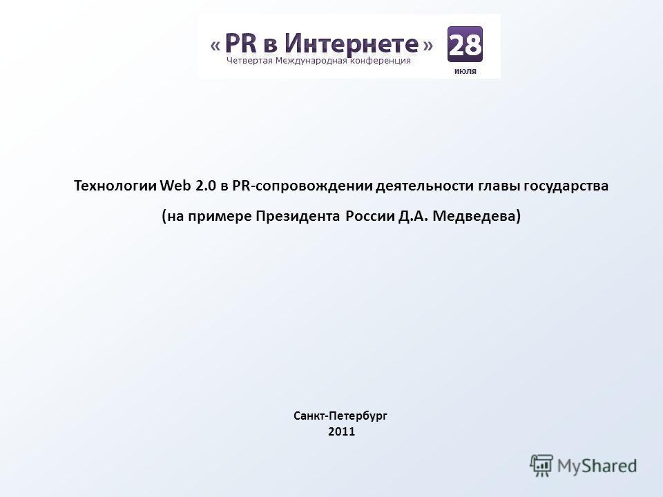 Технологии Web 2.0 в PR-сопровождении деятельности главы государства (на примере Президента России Д.А. Медведева) Санкт-Петербург 2011