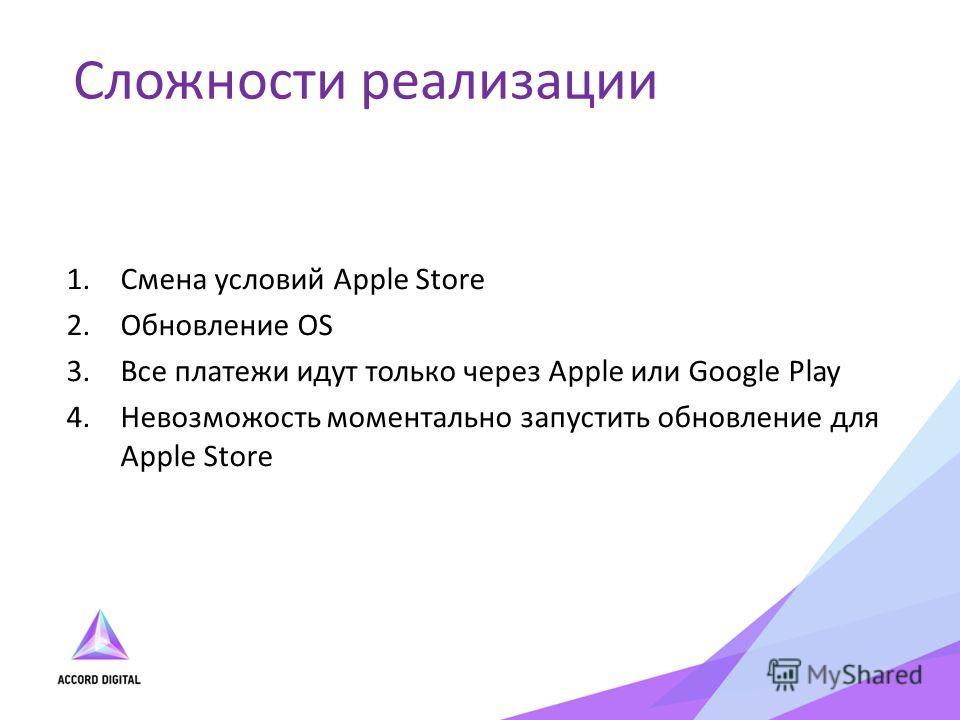 1.Смена условий Apple Store 2.Обновление OS 3.Все платежи идут только через Apple или Google Play 4.Невозможость моментально запустить обновление для Apple Store Сложности реализации