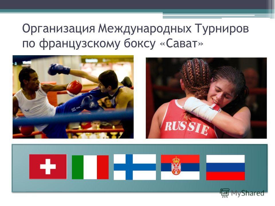 Организация Международных Турниров по французскому боксу «Сават»