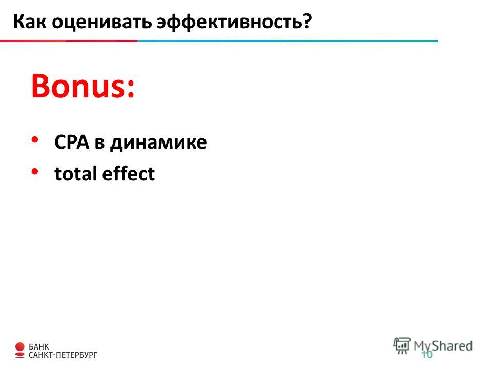 10 Как оценивать эффективность? Bonus: CPA в динамике total effect