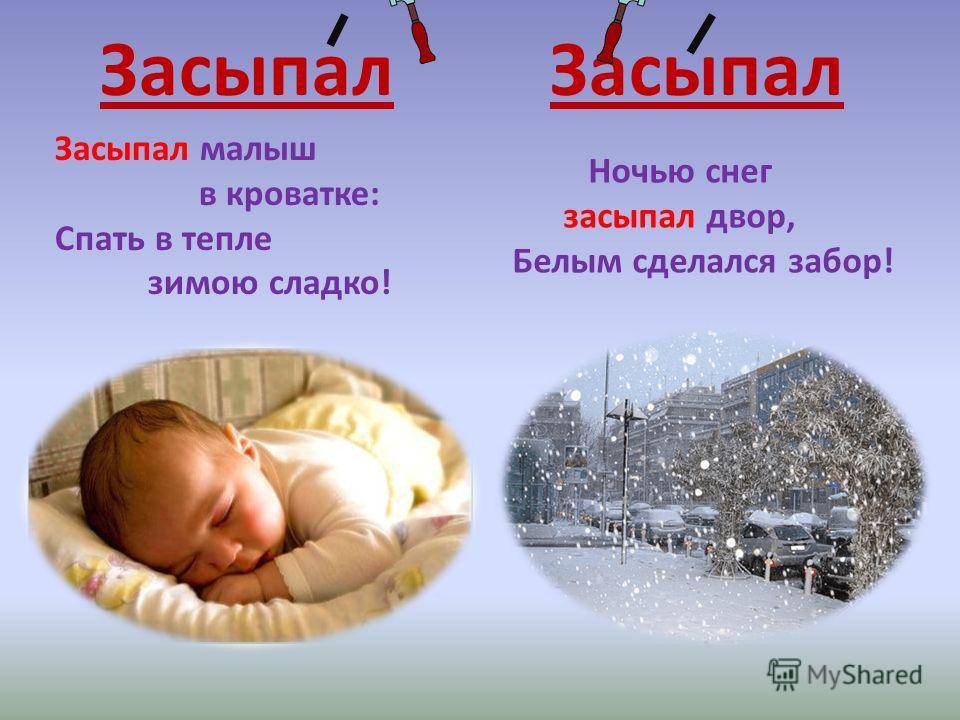 Засыпал Засыпал малыш в кроватке: Спать в тепле зимою сладко! Ночью снег засыпал двор, Белым сделался забор!