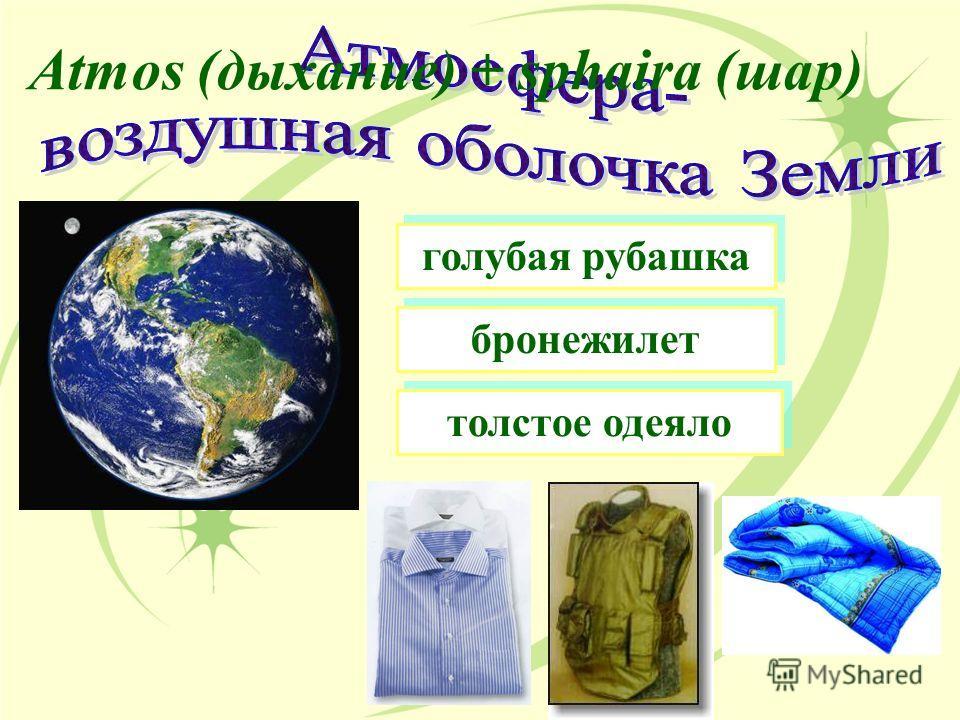 Atmos (дыхание) + sphaira (шар) толстое одеяло голубая рубашка бронежилет