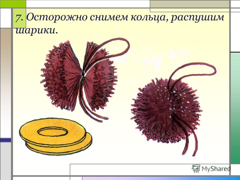 7. Осторожно снимем кольца, распушим шарики.