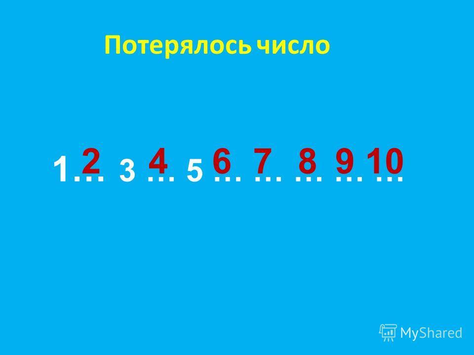Потерялось число 1… 3 … 5 … … … … … 24678109