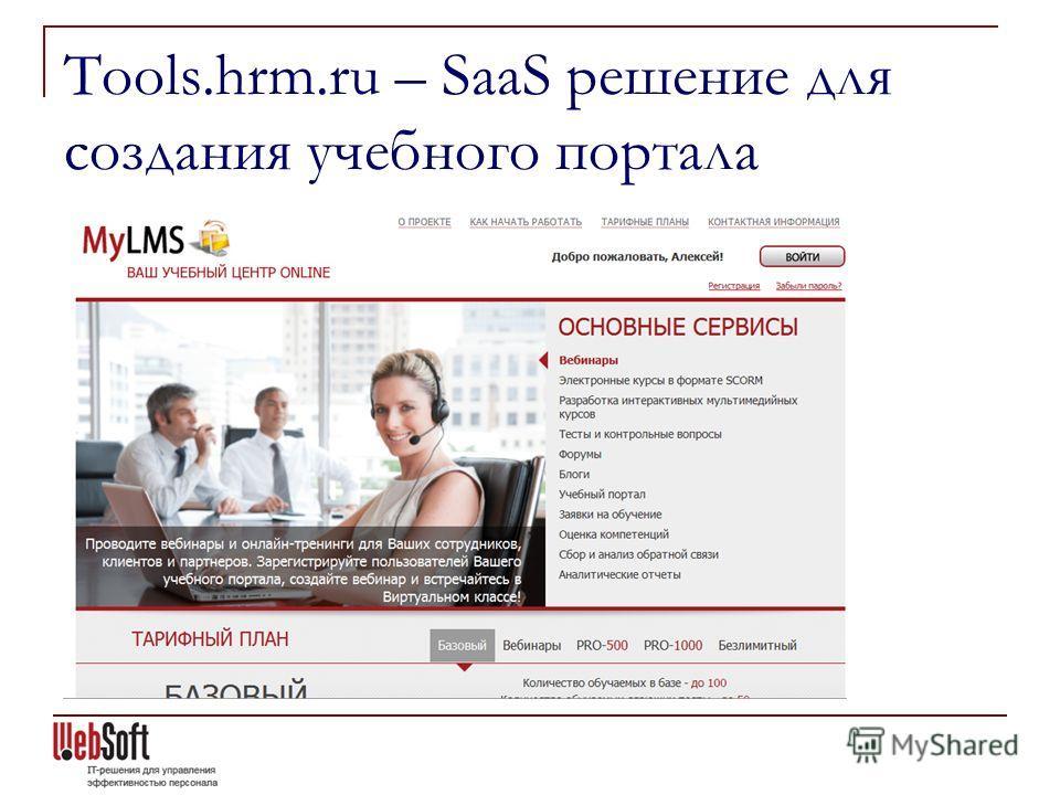 Tools.hrm.ru – SaaS решение для создания учебного портала
