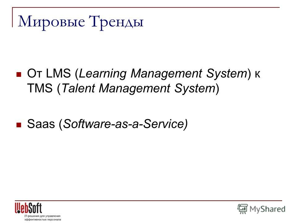 Мировые Тренды От LMS (Learning Management System) к TMS (Talent Management System) Saas (Software-as-a-Service)