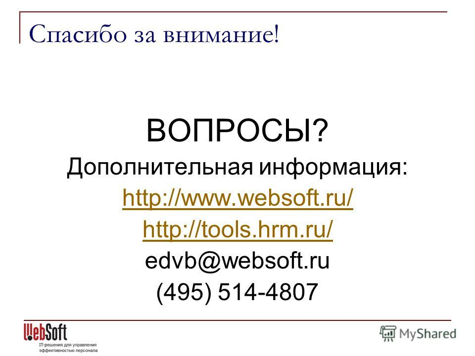 Спасибо за внимание! ВОПРОСЫ? Дополнительная информация: http://www.websoft.ru/ http://tools.hrm.ru/ edvb@websoft.ru (495) 514-4807