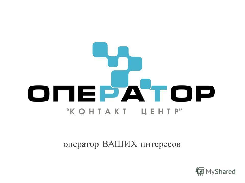 оператор ВАШИХ интересов
