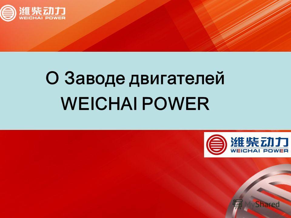 О Заводе двигателей WEICHAI POWER