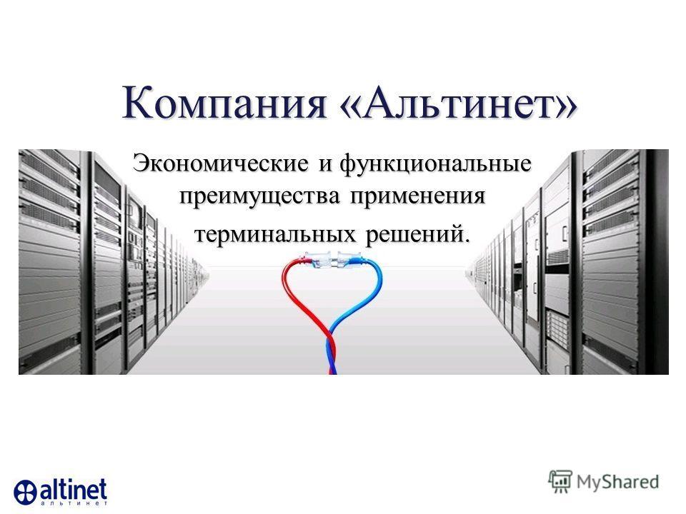 Экономические и функциональные преимущества применения терминальных решений. Компания «Альтинет»