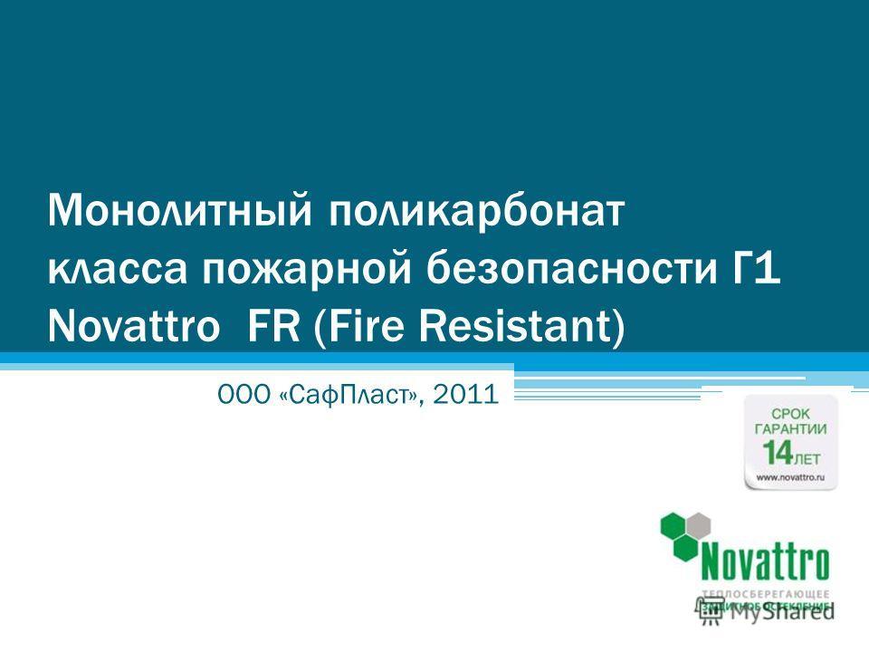 Монолитный поликарбонат класса пожарной безопасности Г1 Novattro FR (Fire Resistant) ООО «СафПласт», 2011