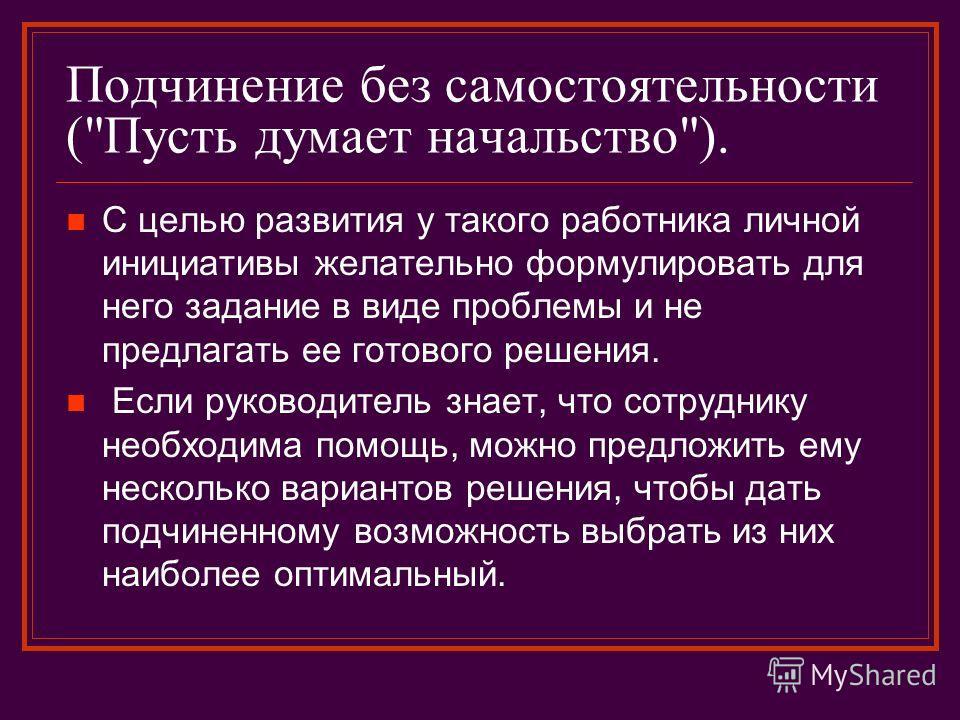 Подчинение без самостоятельности (