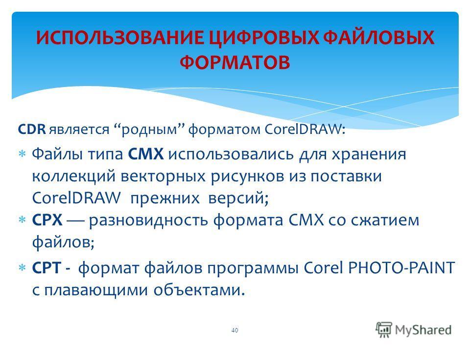 CDR является родным форматом CorelDRAW: Файлы типа СМХ использовались для хранения коллекций векторных рисунков из поставки CorelDRAW прежних версий; СРХ разновидность формата СМХ со сжатием файлов ; СРТ - формат файлов программы Corel PHOTO-PAINT с