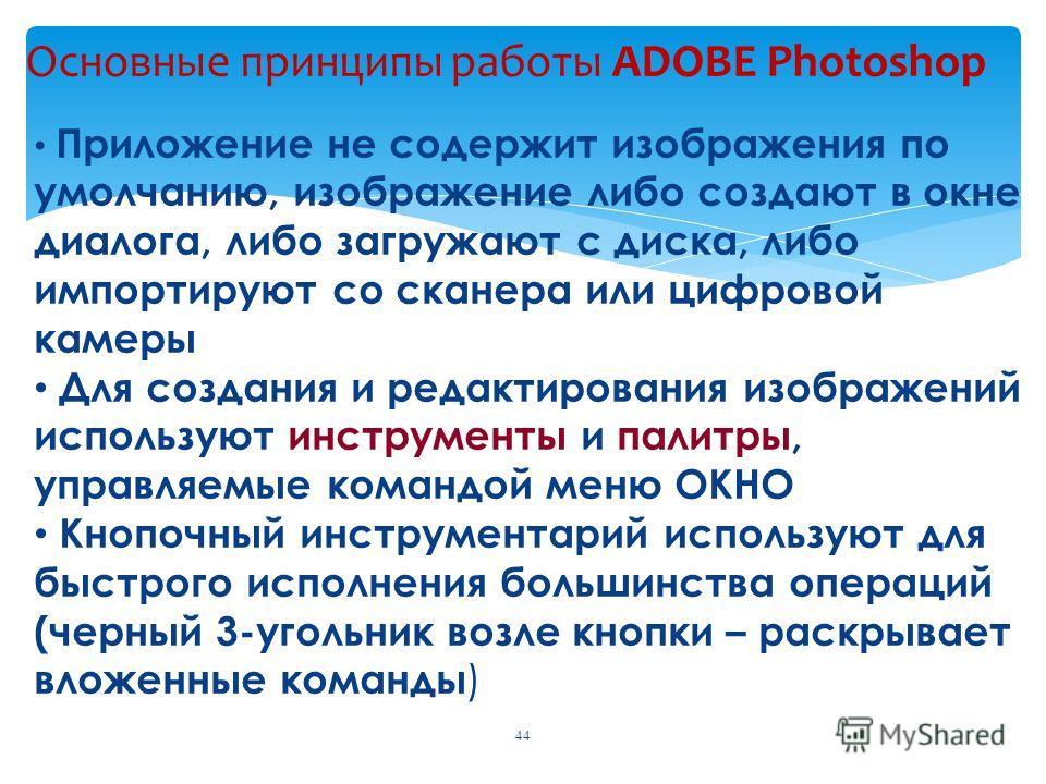 Основные принципы работы ADOBE Photoshop Приложение не содержит изображения по умолчанию, изображение либо создают в окне диалога, либо загружают с диска, либо импортируют со сканера или цифровой камеры Для создания и редактирования изображений испол