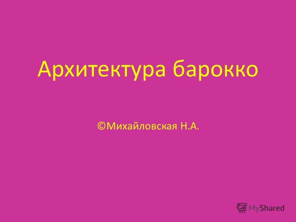 Архитектура барокко ©Михайловская Н.А.