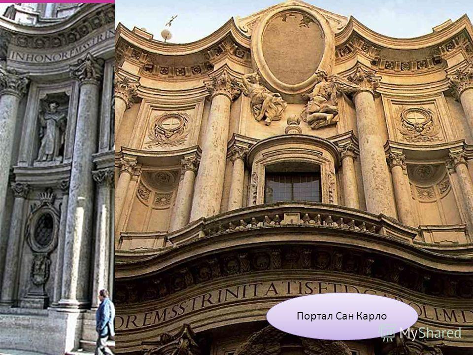 Портал Сан Карло