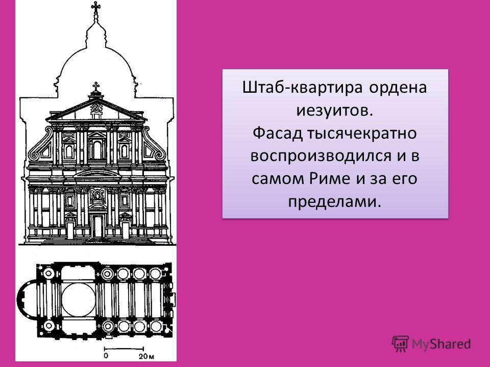 Штаб-квартира ордена иезуитов. Фасад тысячекратно воспроизводился и в самом Риме и за его пределами. Штаб-квартира ордена иезуитов. Фасад тысячекратно воспроизводился и в самом Риме и за его пределами.