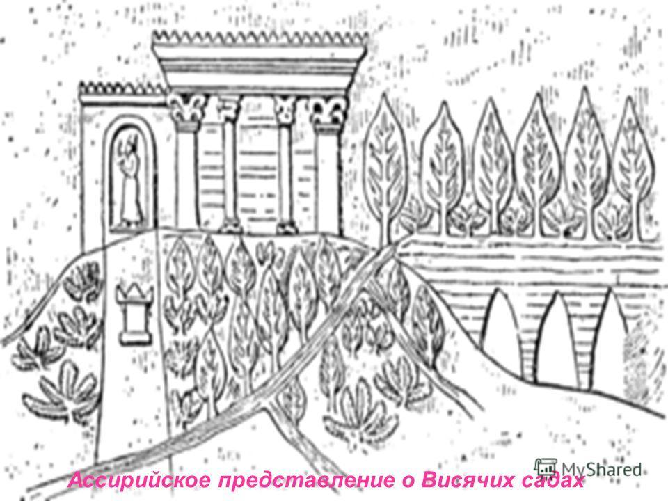 Ассирийское представление о Висячих садах