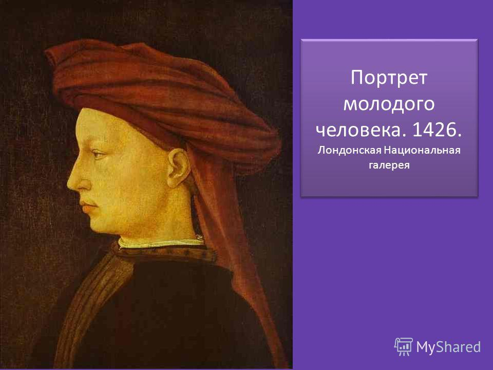Портрет молодого человека. 1426. Лондонская Национальная галерея Портрет молодого человека. 1426. Лондонская Национальная галерея