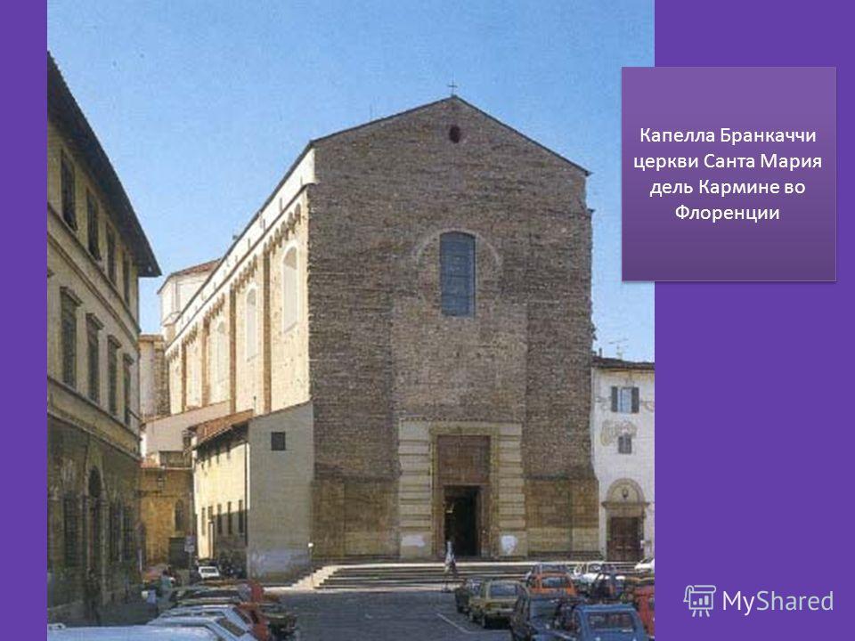 Капелла Бранкаччи церкви Санта Мария дель Кармине во Флоренции