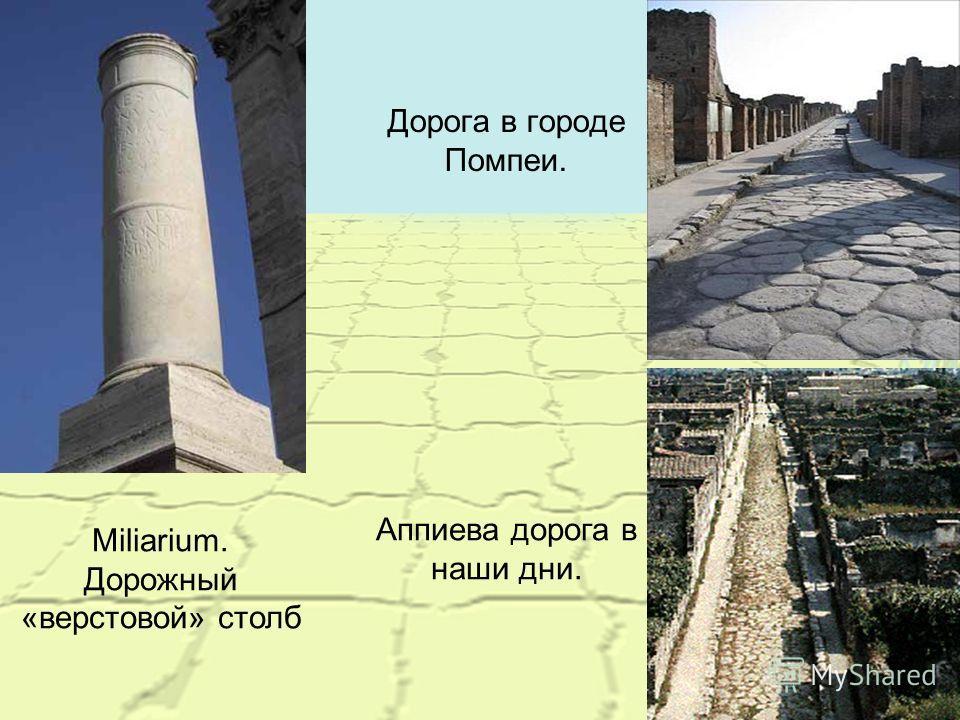 Дорога в городе Помпеи. Аппиева дорога в наши дни. Miliarium. Дорожный «верстовой» столб