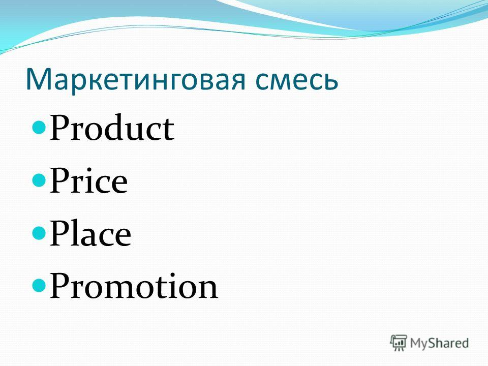 Маркетинговая смесь Product Price Place Promotion