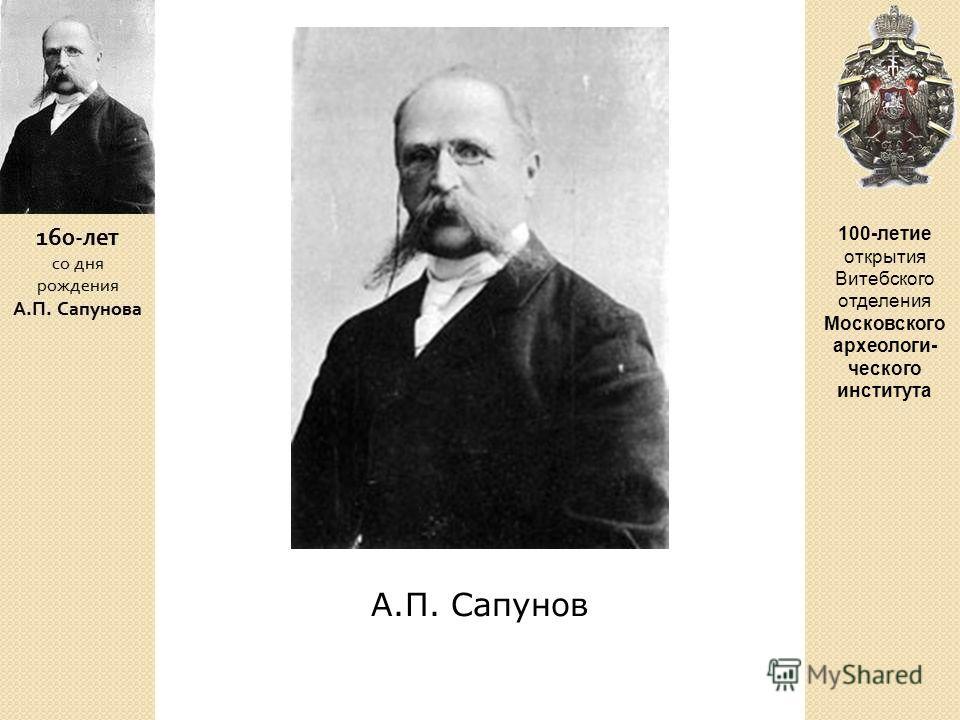 100-летие открытия Витебского отделения Московского археологи- ческого института А.П. Сапунов