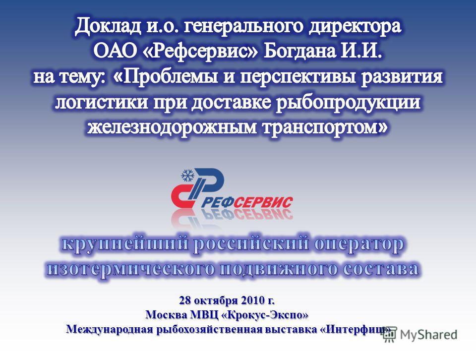 28 октября 2010 г. Москва МВЦ «Крокус-Экспо» Международная рыбохозяйственная выставка «Интерфиш»