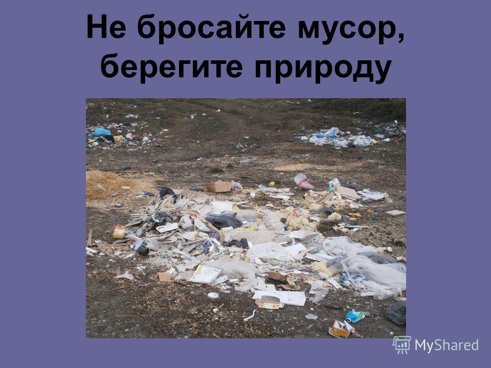 Не бросайте мусор, берегите природу