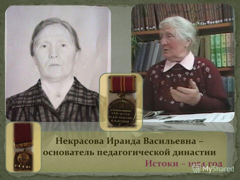 Некрасова Ираида Васильевна – основатель педагогической династии Истоки – 1954 год