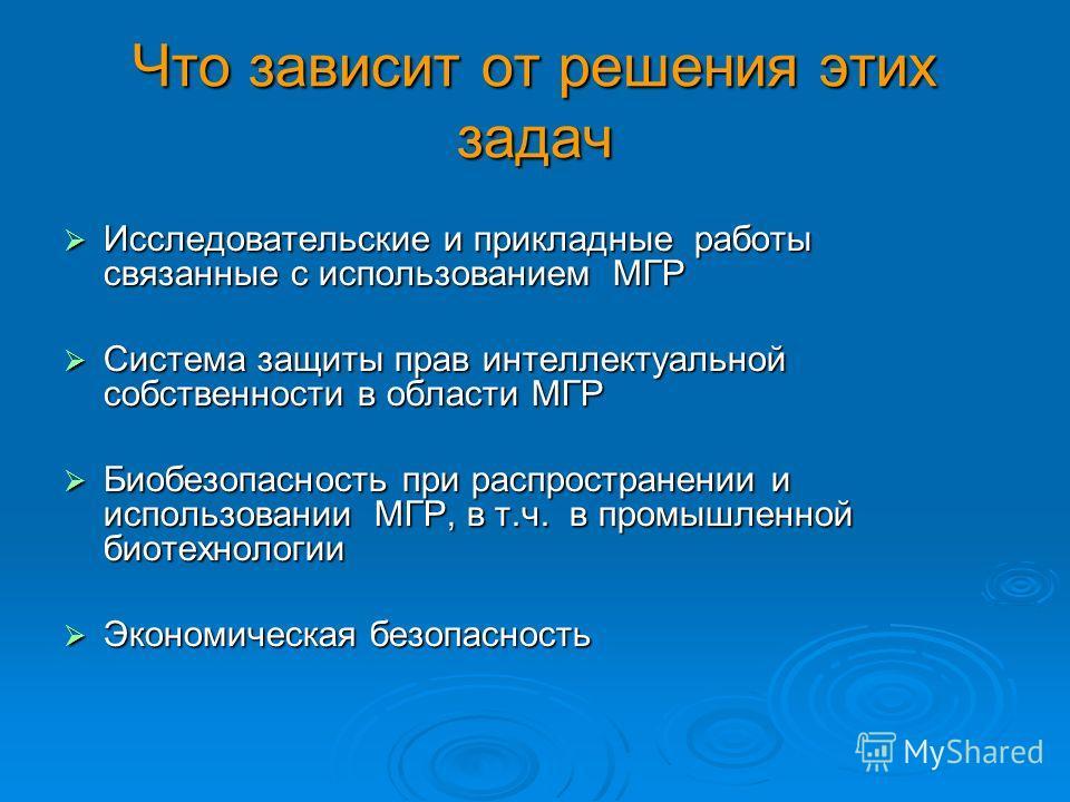 Что зависит от решения этих задач Исследовательские и прикладные работы связанные с использованием МГР Исследовательские и прикладные работы связанные с использованием МГР Система защиты прав интеллектуальной собственности в области МГР Система защит