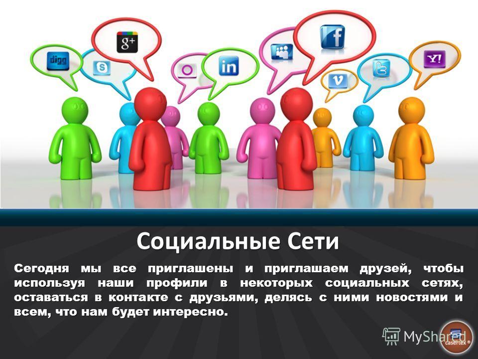 Социальные Сети Сегодня мы все приглашены и приглашаем друзей, чтобы используя наши профили в некоторых социальных сетях, оставаться в контакте с друзьями, делясь с ними новостями и всем, что нам будет интересно.