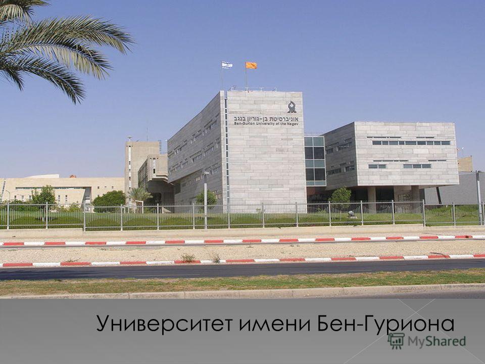 Университет имени Бен-Гуриона