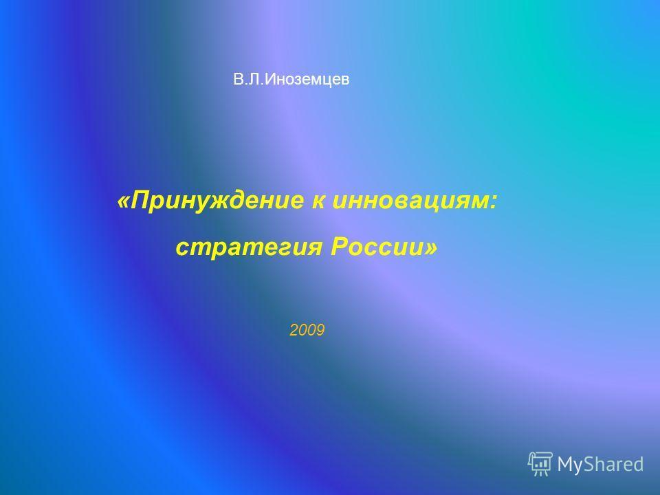 «Принуждение к инновациям: стратегия России» В.Л.Иноземцев 2009