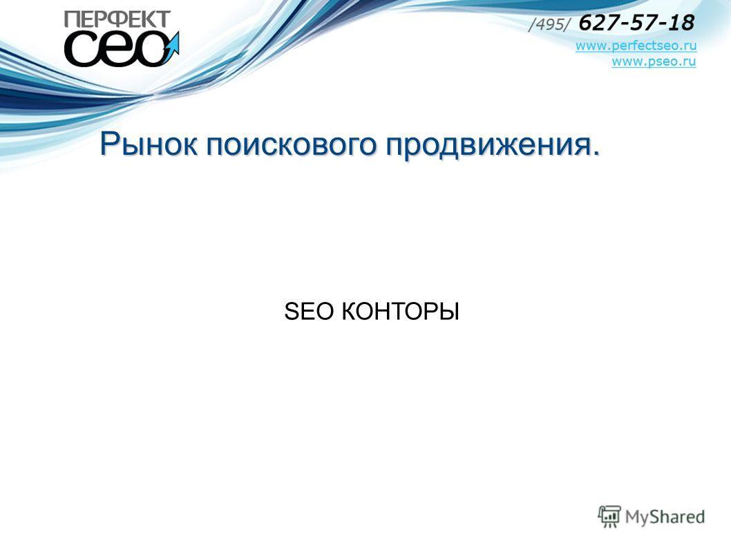 SEO КОНТОРЫ Рынок поискового продвижения.