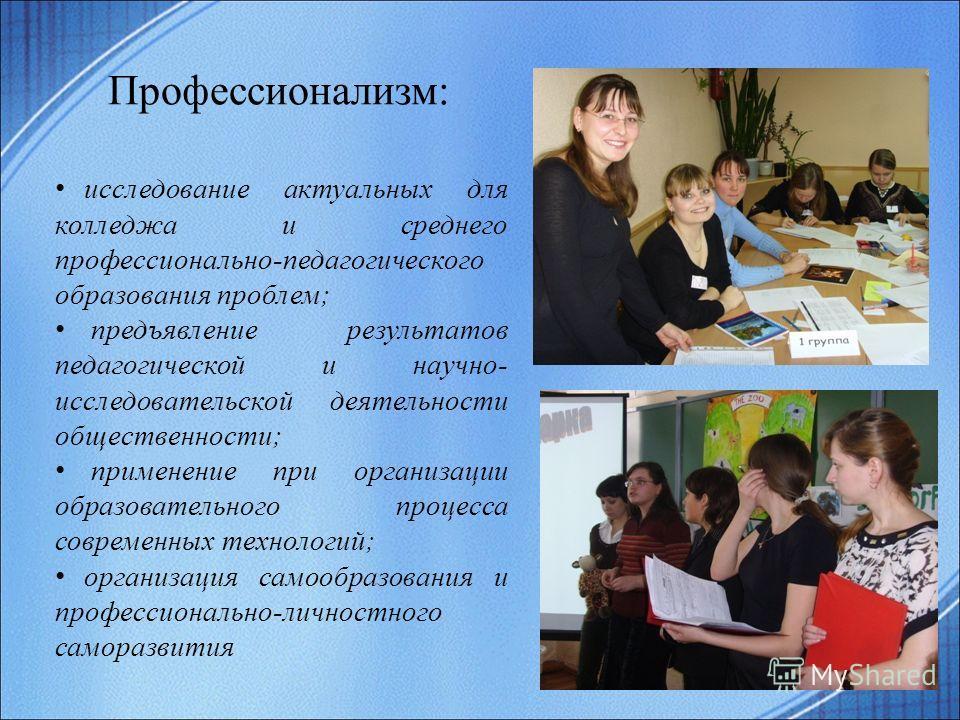 Профессионализм: исследование актуальных для колледжа и среднего профессионально-педагогического образования проблем; предъявление результатов педагогической и научно- исследовательской деятельности общественности; применение при организации образова