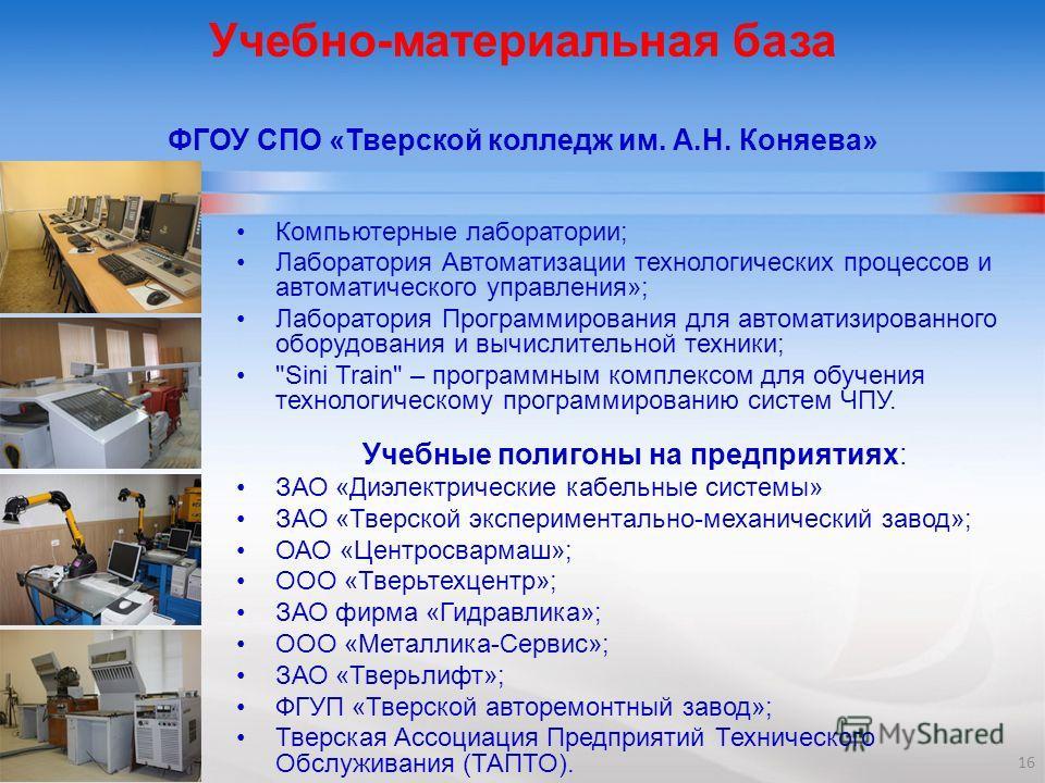 Компьютерные лаборатории; Лаборатория Автоматизации технологических процессов и автоматического управления»; Лаборатория Программирования для автоматизированного оборудования и вычислительной техники;