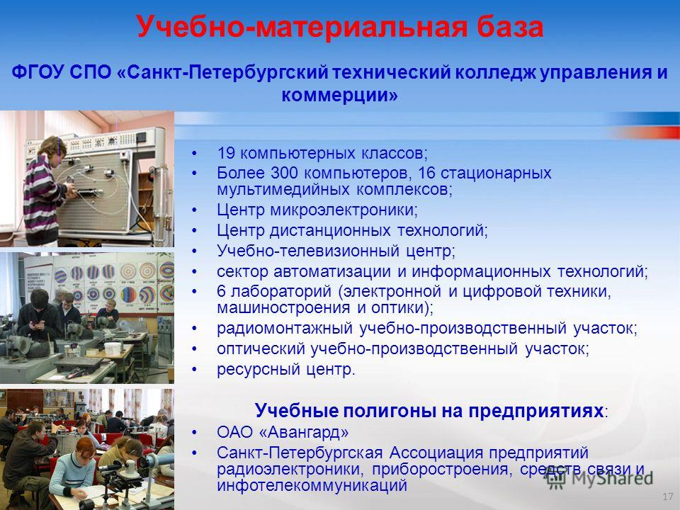 19 компьютерных классов; Более 300 компьютеров, 16 стационарных мультимедийных комплексов; Центр микроэлектроники; Центр дистанционных технологий; Учебно-телевизионный центр; сектор автоматизации и информационных технологий; 6 лабораторий (электронно