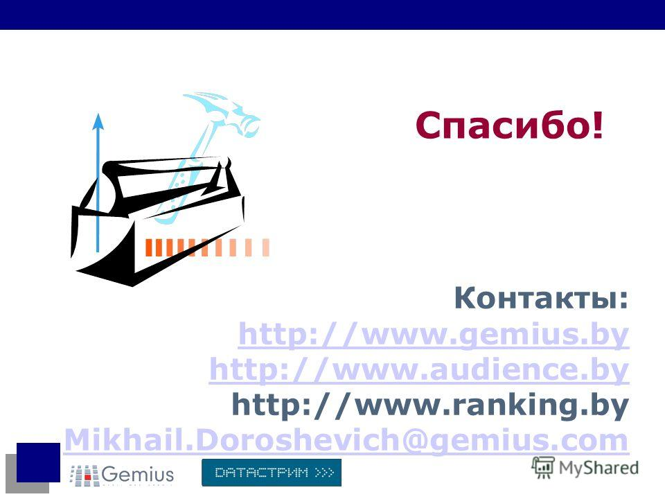 Спасибо! Контакты: http://www.gemius.by http://www.audience.by http://www.ranking.by Mikhail.Doroshevich@gemius.com