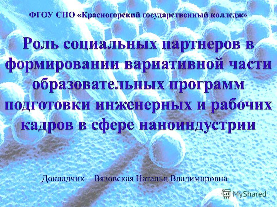Докладчик – Вязовская Наталья Владимировна