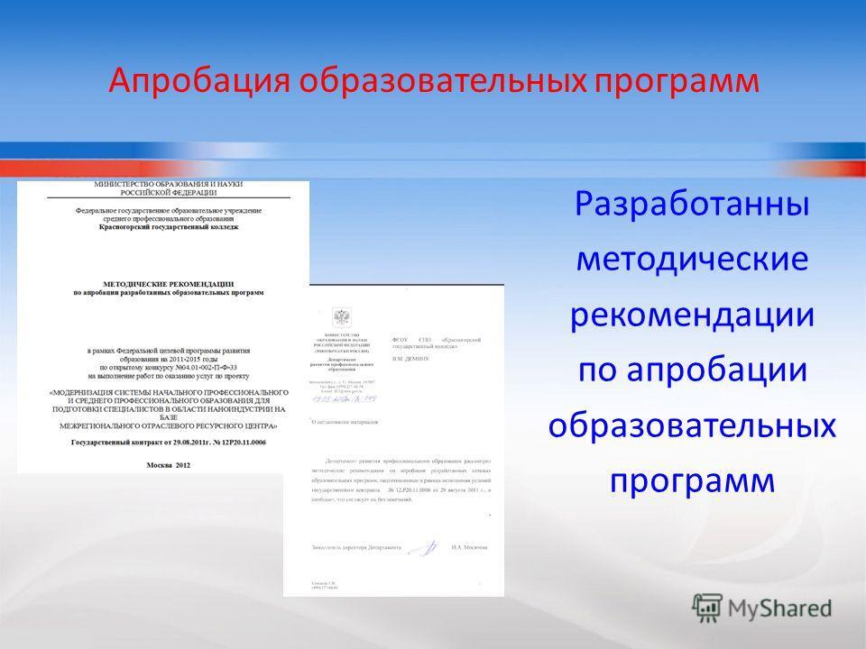 Апробация образовательных программ Разработанны методические рекомендации по апробации образовательных программ