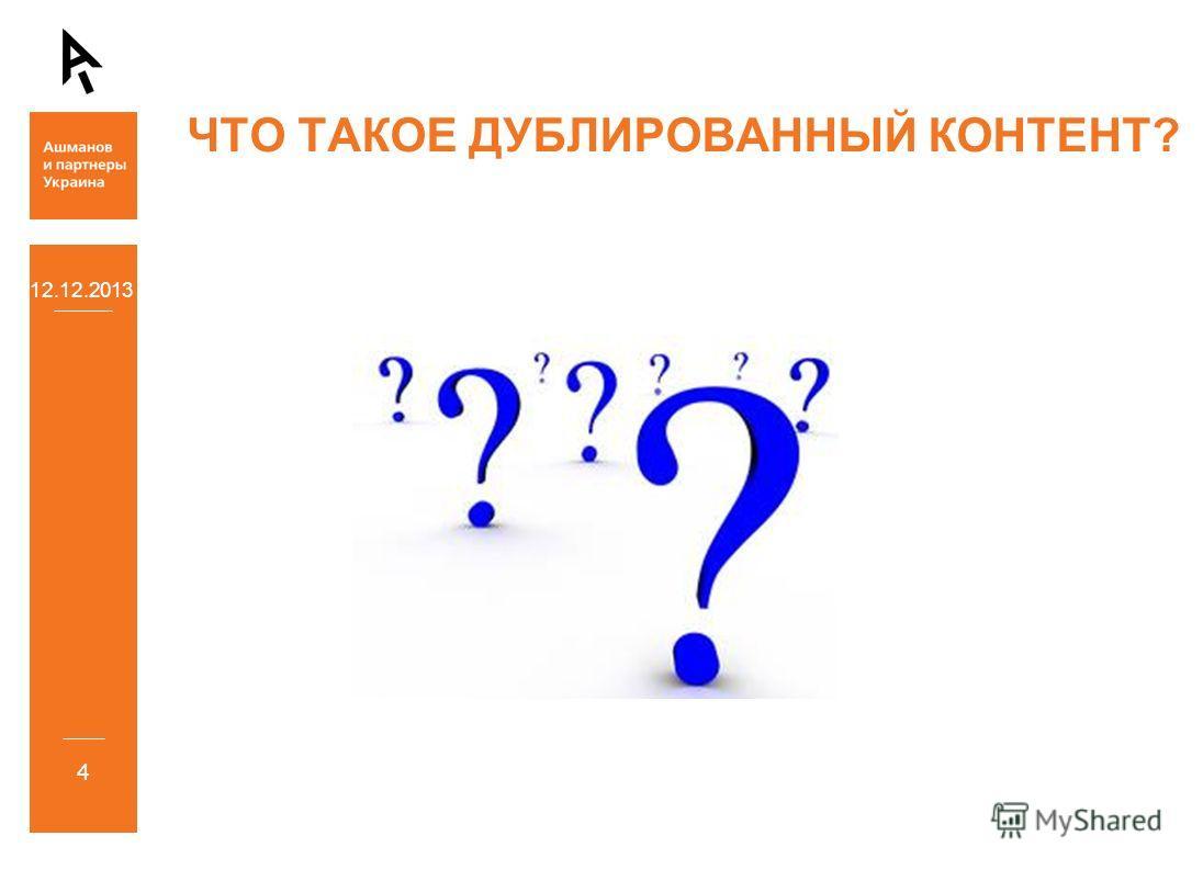 12.12.2013 4 ЧТО ТАКОЕ ДУБЛИРОВАННЫЙ КОНТЕНТ?