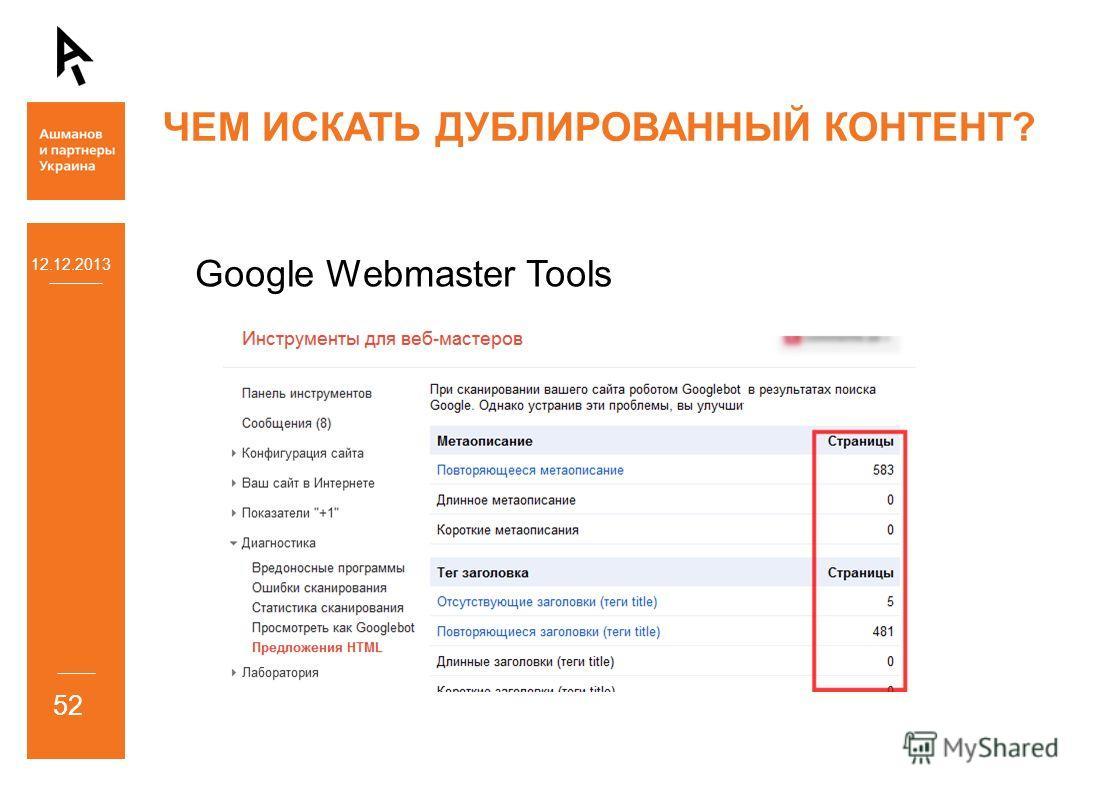 12.12.2013 52 ЧЕМ ИСКАТЬ ДУБЛИРОВАННЫЙ КОНТЕНТ? Google Webmaster Tools
