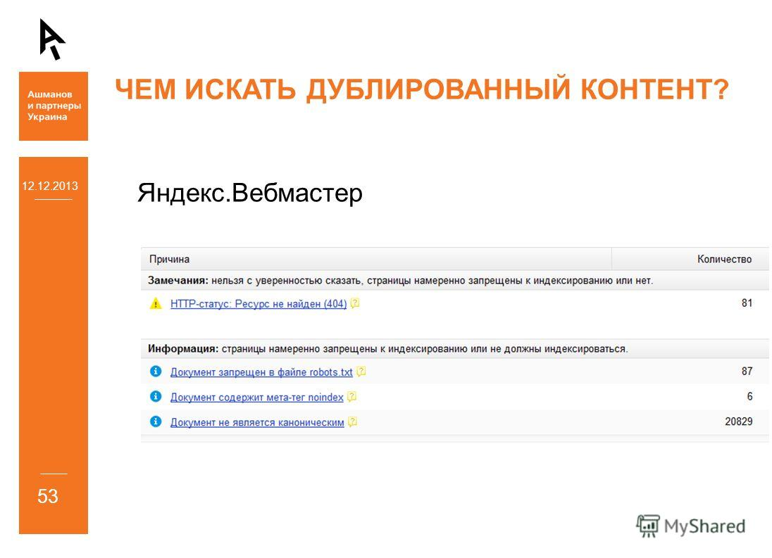 12.12.2013 53 ЧЕМ ИСКАТЬ ДУБЛИРОВАННЫЙ КОНТЕНТ? Яндекс.Вебмастер