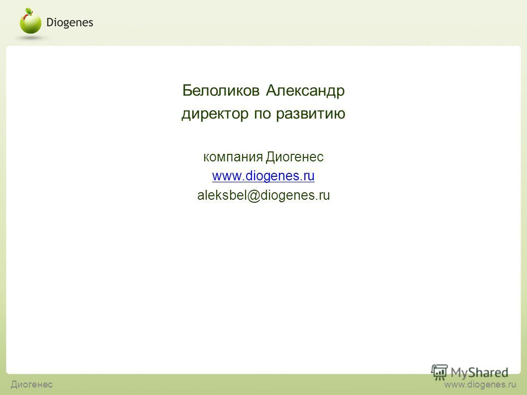 Белоликов Александр директор по развитию компания Диогенес www.diogenes.ru aleksbel@diogenes.ru Диогенесwww.diogenes.ru