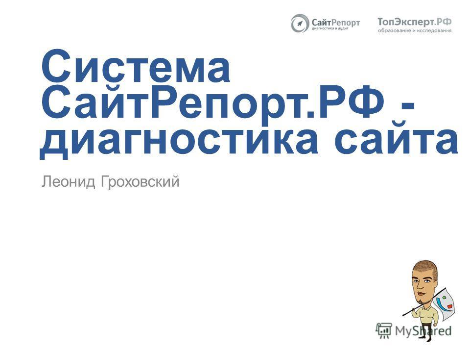 Система СайтРепорт.РФ - диагностика сайта Леонид Гроховский