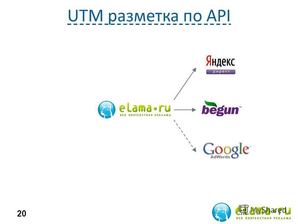 UTM разметка по API 20